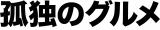大みそかの夜、テレビ東京系では『孤独のグルメ 大晦日スペシャル〜瀬戸内出張編〜(仮題)』写真はドラマ 『孤独のグルメ』 シリーズ より(C)テレビ東京
