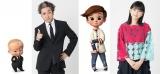 『ボス・ベイビー』の日本語吹き替え声優を務めるムロツヨシ、芳根京子 (C) 2017 DreamWorks Animation LLC. All Rights Reserved.