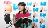 『ボス・ベイビー』のアフレコを行う芳根京子