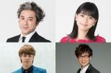 『ボス・ベイビー』吹き替えキャストのムロツヨシ、芳根京子、宮野真守、山寺宏一