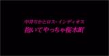 中井りか と ロス・インディオス「抱いてやっちゃ桜木町」MVより