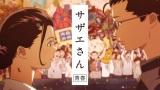 日清食品カップヌードルCMシリーズ第3弾は『サザエさん篇』