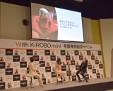 KIROBOにダメ出しをしている映像を公開した太田光&光代夫妻(C)ORICON NewS inc.