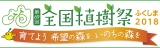 『第69回全国植樹祭ふくしま2018』ロゴ