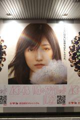 渋谷駅の駅張りポスターにサインと落書きを残した渡辺麻友
