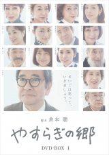 ドラマ『やすらぎの郷』DVD-BOX I: 2017年12月22日、BOX II: 2018年1月12日、BOX III: 2月2日発売