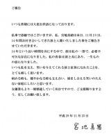 宮地真緒の結婚報告 (C)ORICON NewS inc.