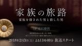 滝沢秀明が来年2月スタートの東海テレビ・フジテレビ系連続ドラマ『家族の旅路 家族を殺された男と殺した男』(毎週土曜 後11:40)に主演 (C)東海テレビ