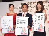 日本代表選手団に応援メッセージを送った(左から)荒川静香、野村忠宏、加藤綾子 (C)ORICON NewS inc.