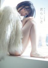 乃木坂46・堀未央奈の1st写真集『君らしさ』表紙カット(主婦と生活社)