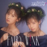 fairy w!nk デビューシングル「天使はどこにいる?」タイプA (C)You,Be Cool!/KING RECORDS