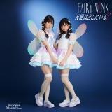 fairy w!nk デビューシングル「天使はどこにいる?」タイプB (C)You,Be Cool!/KING RECORDS