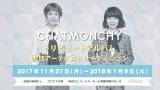 チャットモンチーのトリビュートアルバム参加アーティスト一般公募を開始