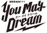 福岡発地域ドラマ『You May Dream(ユー メイ ドリーム)』(C)NHK
