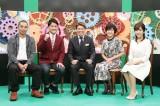 12月5日放送のテレビ東京系『マジか!その後の人生 栄光を掴んだ天才達 今を大追跡SP』に出演する(左から)千鳥、ヒロミ、三田寛子、西野志海アナウンサー (C)テレビ東京