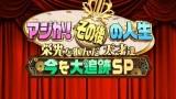 12月5日放送のテレビ東京系『マジか!その後の人生 栄光を掴んだ天才達 今を大追跡SP』ロゴ(C)テレビ東京