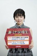 前週1月6日には第14作『新・ミナミの帝王〜得する離婚、損する離婚〜』を放送(小芝の出演はなし)(C)カンテレ