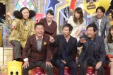 30日放送の読売テレビ・日本テレビ系『ダウンタウンDXDX』(後9:00)ではワイドショーーを賑わした芸能人大集合スペシャル(仮)を送る (C)読売テレビ