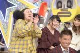 30日放送の読売テレビ・日本テレビ系『ダウンタウンDXDX』(後9:00)ではワイドショーーを賑わした芸能人大集合スペシャル(仮)を送る (C)読売テレビ30日放送の読売テレビ・日本テレビ系『ダウンタウンDXDX』(後9:00)ではワイドショーーを賑わした芸能人大集合スペシャル(仮)を送る (C)読売テレビ