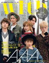 『with』1月号・増刊号の表紙を飾るAAA