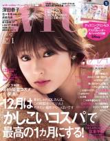 『with』1月号・通常版の表紙を飾る深田恭子