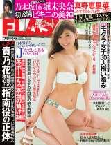 『FLASH』12月12日発売号 表紙カット
