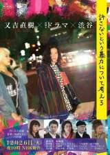 又吉直樹脚本のドラマ『許さないという暴力について考えろ』(12月26日放送)キービジュアル(C)NHK
