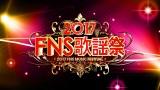 『2017FNS歌謡祭』第2弾アーティスト発表 (C)フジテレビ
