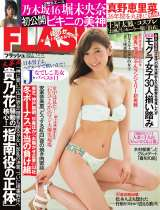 『FLASH』11月28日発売号表紙