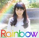 東山奈央の1stアルバム『Rainbow』(10月25日発売)