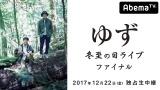ゆずのフリーライブ『冬至の日ライブ ファイナル』の模様が「AbemaTV」で独占生中継決定