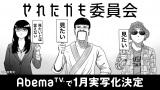 """""""共感ムラキュン""""漫画『やれたかも委員会』が「AbemaTV」にて初実写化 (C)AbemaTV"""