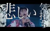 30年越しに制作された桑田佳祐のソロデビュー曲「悲しい気持ち(JUST A MAN IN LOVE)」MVより