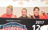 (左から)くっきー、大悟、ノブ (C)ORICON NewS inc.