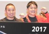 Amazonプライムビデオ『HITOSHI MATSUMOTO Presents ドキュメンタル』のシーズン4完成披露イベントに出席した千鳥 (C)ORICON NewS inc.