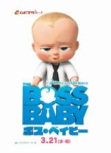 映画『ボス・ベイビー』ムビチケ小人券(C) 2017 DreamWorks Animation LLC. All Rights Reserved.