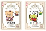 「クイーン・デー」の対象商品についてくるサンリオキャラが描かれた「クイーンカード」(『ぽこぽん日記・花ちゃん』『けろけろけろっぴ・ぴっき』)