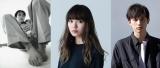 映画『リバーズ・エッジ』の主題歌を担当する小沢健二と楽曲に参加した二階堂ふみ&吉沢亮