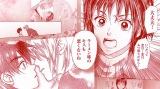 「花とどんぶりCOMICS 生ラーメン少女漫画」Wジュリエット「MACO'S キッチン」
