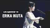乃木坂46生田絵梨花が「MTV Unplugged」で自身初のソロライブを行うことが決定