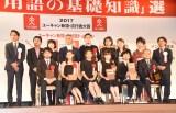『2017 ユーキャン新語・流行語大賞』授賞式より (C)ORICON NewS inc.