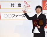 『2017 ユーキャン新語・流行語大賞』の年間大賞を受賞した「忖度」 (C)ORICON NewS inc.