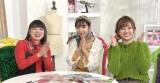 12月2日放送の日本テレビ系バラエティー番組『ワールドウーマン編集部』に出演する(左から)ブルゾンちえみ、藤田ニコル、菊地亜美 (C)日本テレビ