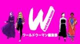 12月12日放送の日本テレビ系バラエティー番組『ワールドウーマン編集部』 (C)日本テレビ