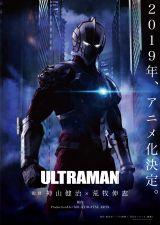 漫画『ULTRAMAN』、フル3DCGアニメーション製作決定(C)TSUBURAYA PRODUCTIONS (C)Eiichi Shimizu, Tomohiro Shimoguchi (C)「ULTRAMAN」製作委員会