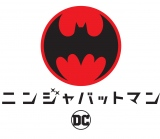 「ニンジャバットマン」ロゴ
