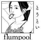 flumpool新曲「とうとい」MV予告編公開