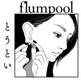 flumpoolのニューシングル「とうとい」通常盤