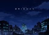 『電光超人グリッドマン』を原作とした完全新作テレビアニメ『SSSS.GRIDMAN』(2018年秋放送)(C)円谷プロ