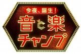 10月改編でレギュラー番組化された『今夜、誕生!音楽チャンプ』(C)テレビ朝日